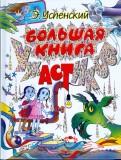 Успенский, Усачев - Большая книга ужастиков обложка книги