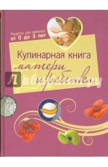 Кулинарная книга матери и ребенка - Анна Калинина