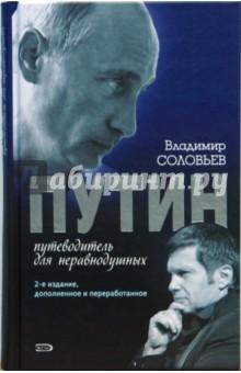 Путин. Путеводитель для неравнодушных - Владимир Соловьев