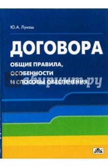 Договора. Общие правила, особенности и способы обеспечения - Юрий Лукаш