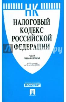 Налоговый кодекс Российской Федерации. Части первая и вторая 10.10.08
