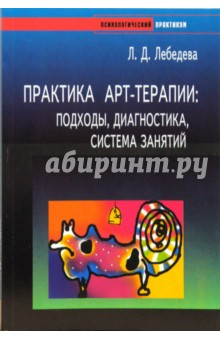 Практика арт-терапии: подходы, диагностика, система занятий - Людмила Лебедева