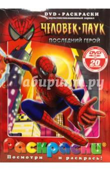 Человек-паук. Последний герой (+ DVD) - Бродин, Калдвел, Дэрелл