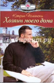 Хозяин моего дома (09-041) - Кэтрин Полански