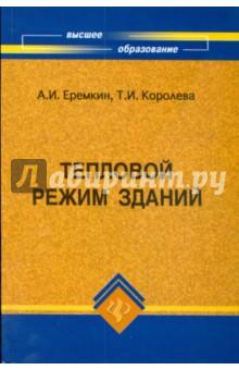 Тепловой режим зданий: учебное пособие - Еремкин, Королева