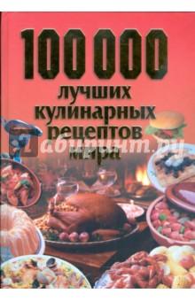 100 000 лучших кулинарных рецептов мира