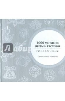4000 мотивов: цветы и растения