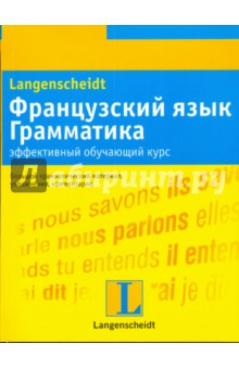 Французский язык. Грамматика: эффективный обучающий курс - С. Вьейар