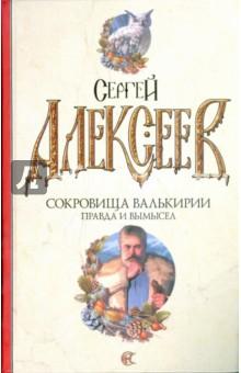 Сокровища Валькирии книга 1
