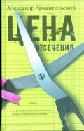 Александр Архангельский - Цена отсечения обложка книги