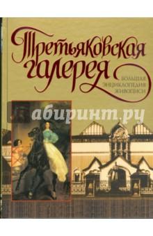Третьяковская галерея - Вадим Сингаевский