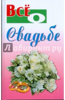 Купить Все о свадьбе ISBN: 978-985-489-898-8