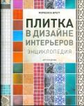 Морвенна Бретт: Плитка в дизайне интерьеров. Энциклопедия