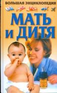 Лариса Конева: Большая энциклопедия. Мать и дитя