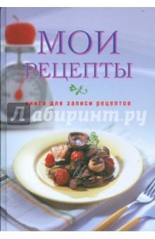 Мои рецепты - Юлия Исаева