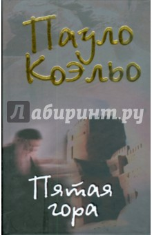 Книга quotПя�ая го�аquot Па�ло Ко�л�о К�пи�� книг� �и�а��