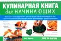Кулинарная книга для начинающих (спираль)