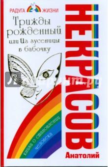 Трижды рожденный, или Из гусеницы в бабочку - Анатолий Некрасов
