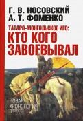 Фоменко, Носовский: Татаро-монгольское иго: кто кого завоевывал