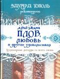 Мунид Закиров: Плов, любовь и другие удовольствия
