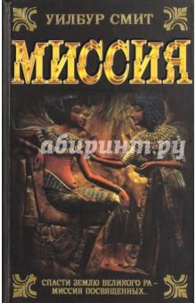 Купить Уилбур Смит: Миссия ISBN: 978-5-17-052148-7