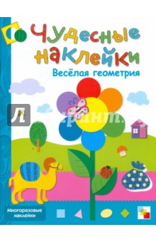 Веселая геометрия - Дарья Колдина