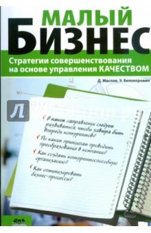 Малый бизнес. Стратегии совершенствования на основе управления качеством - Маслов, Белокоровин