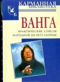 Любовь Орлова: Ванга. Практические советы народной целительницы