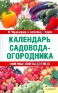 Череватенко, Астахова, Крупа: Календарь садоводаогородника