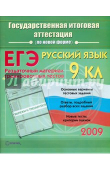 Русский язык: Государственная итоговая аттестация (по новой форме): Раздаточный материал - Максим Кравцов