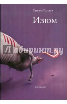 Изюм (мяг) - Татьяна Толстая