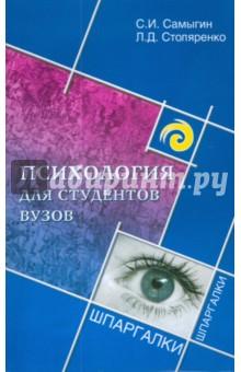 Психология для студентов вузов - Самыгин, Столяренко