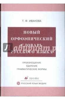 Иванова новый орфоэпический словарь русского языка