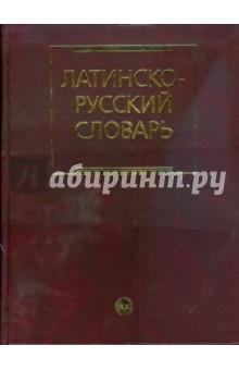 Латинско-русский словарь (1910) - Иосиф Дворецкий