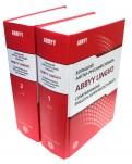 Большой англорусский словарь ABBYY LINGVO. В 2 томах (+ CD)