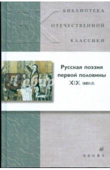 Купить Русская поэзия первой половины XIX века