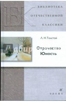 Отрочество. Юность - Лев Толстой