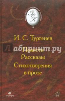 Повести. Рассказы. Стихотворения в прозе (21239) - Иван Тургенев