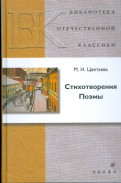 Марина Цветаева - Стихотворения. Поэмы обложка книги