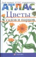 Козлова, Сивоглазов: Атлас: Цветы садов и парков (70)