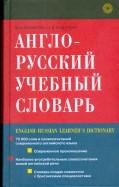 Козырева, Федорова: Англорусский учебный словарь (1941)