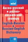 Татьяна Красавина: Англорусский и русскоанглийский словарь мини