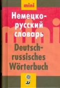 Мини немецкорусский словарь (18693)