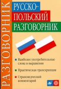 Никитина, Ковалева: Русско-польский разговорник (2974)