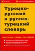 Тамара Рыбальченко: Турецкорусский и русскотурецкий словарь (3651)