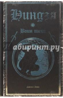 Купить Джоэль Леви: Ниндзя. Воин тени ISBN: 978-5-366-00333-9
