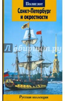 Санкт-Петербург и окрестности - Анна Рапопорт