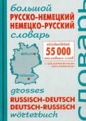 Большой руссконемецкий немецкорусский словарь