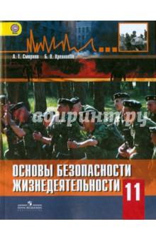 Смирнов хренников учебник обж 11 класс