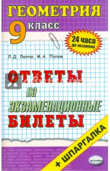Геометрия. Ответы на экзаменационные билеты. 9 класс - Лев Лаппо